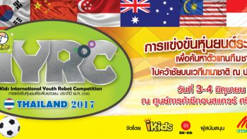 Permalink to: IYRC THAILAND 2017 การแข่งขันหุ่นยนต์ระดับประถมศึกษาแห่งชาติ ครั้งที่ 4