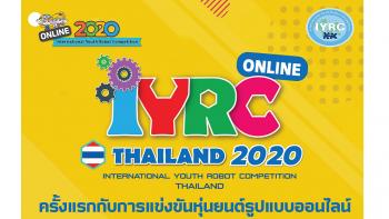 Permalink to: กลับมาอีกครั้ง ในรูปแบบการแข่งขันหุ่นยนต์ IYRC 2020 Online