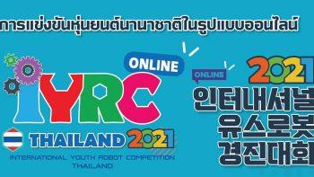 Permalink to: การแข่งขันหุ่นยนต์ยุวชนนานาชาติ IYRC Thailand Online 2021