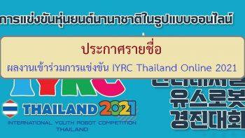 Permalink to: ประกาศรายชื่อทีมลงทะเบียนส่งผลงานการแข่งขัน IYRC Thailand Online 2021