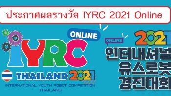 Permalink to: ประกาศผลการแข่งขัน IYRC 2021 Online ของทีมผู้แข่งขันจากประเทศไทย